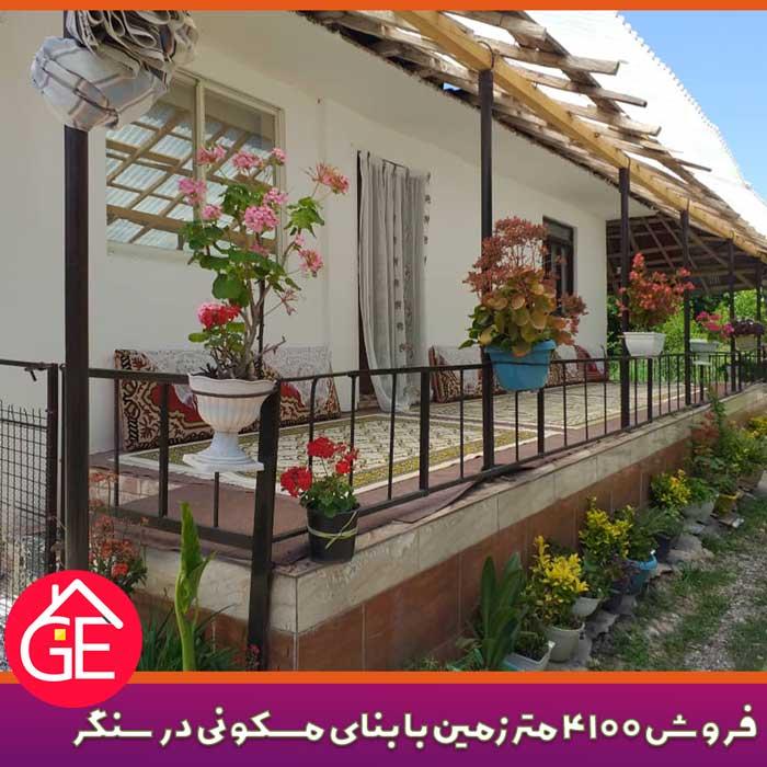 خرید ۴۱۰۰ متر زمین با بنای مسکونی در سنگر